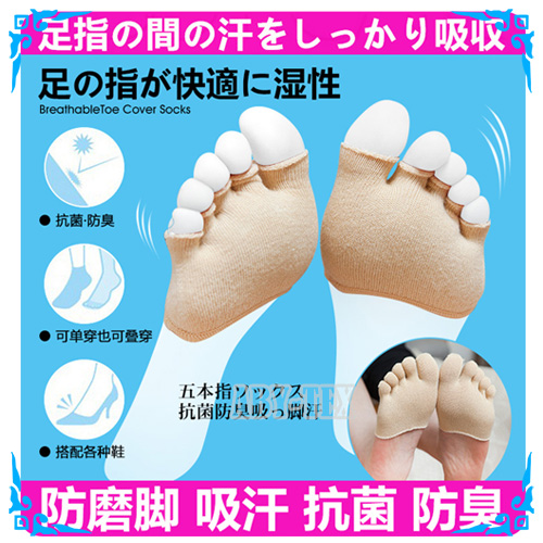 Breathable toe cover socks Item AS-050